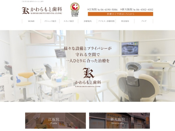 Screenshot of www.kawaramoto-dc.com