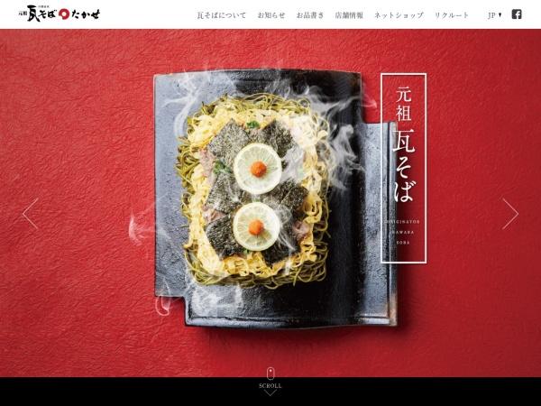 Screenshot of www.kawarasoba.jp