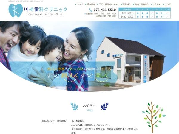 http://www.kawasaki-dent.jp