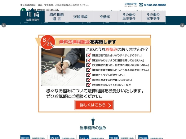 Screenshot of www.kawasaki-law.net