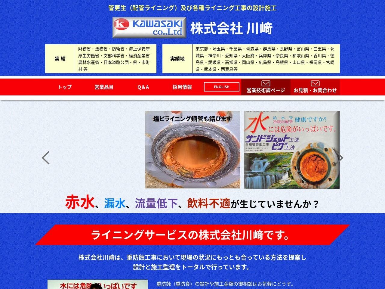 株式会社川崎