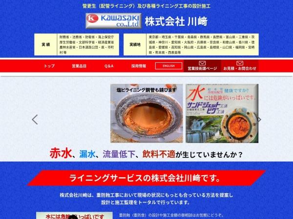 http://www.kawasaki-lining.co.jp