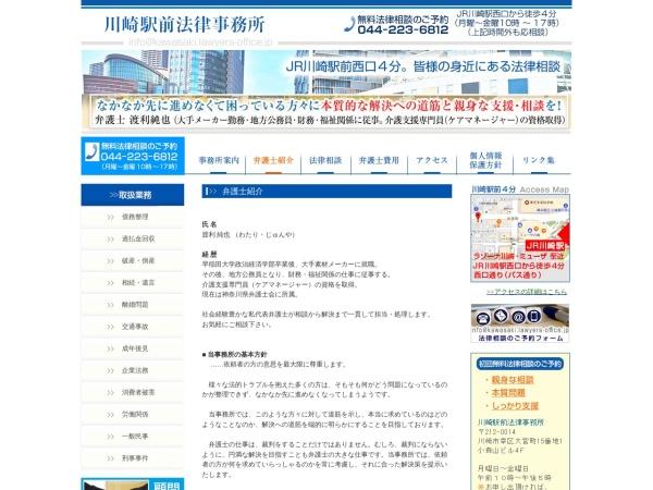 http://www.kawasaki.lawyers-office.jp/hoshin.html