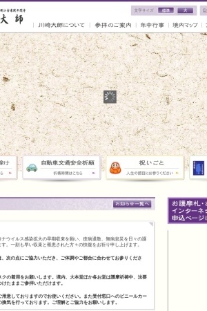 Screenshot of www.kawasakidaishi.com