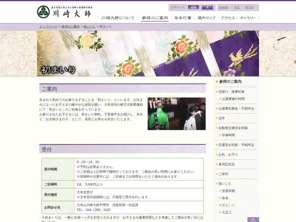 Screenshot of www.kawasakidaishi.com
