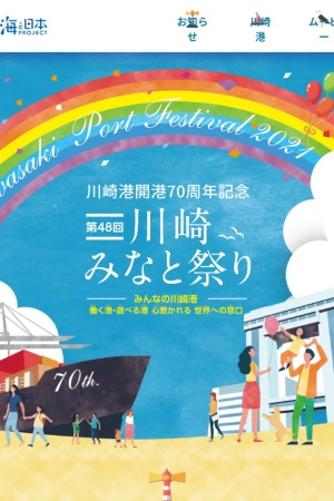 Screenshot of www.kawasakiminato.com