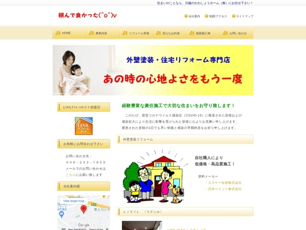 Screenshot of www.kawasho-home.net