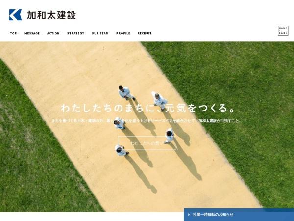 Screenshot of www.kawata.org