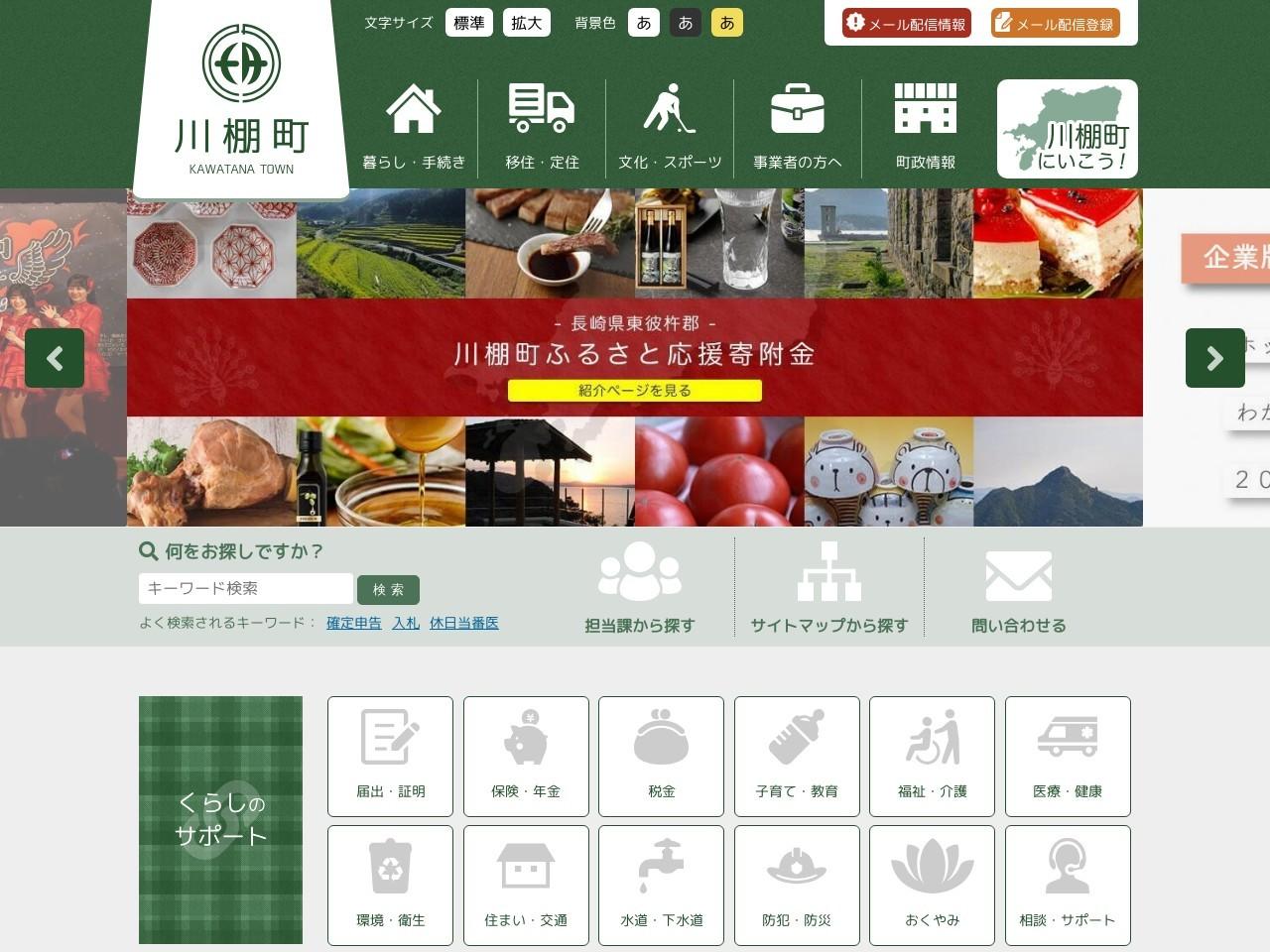 http://www.kawatana.jp/shiosai/hokouyoku/