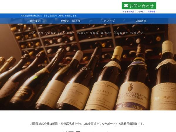 Screenshot of www.kawataya.co.jp