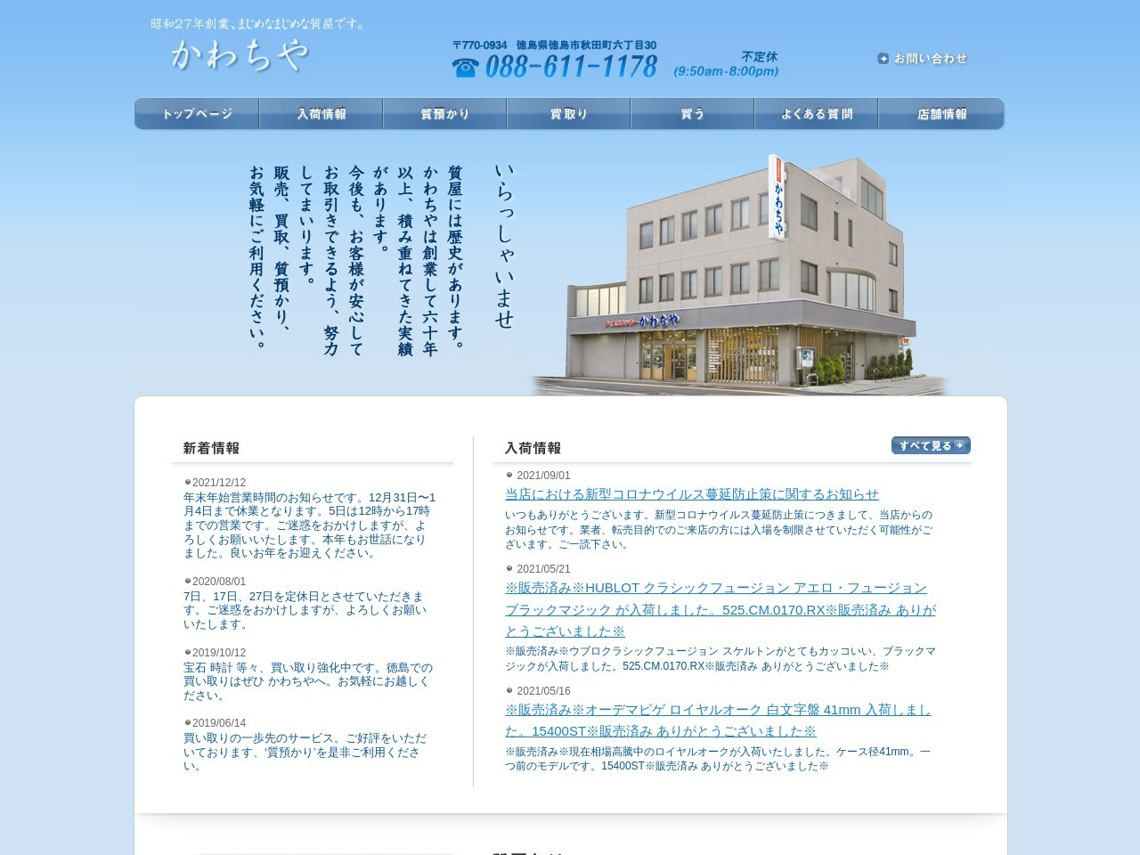 徳島の質屋 かわちや | 昭和27年創業、まじめなまじめな質屋です。