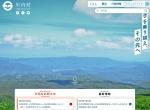Screenshot of www.kawauchimura.jp