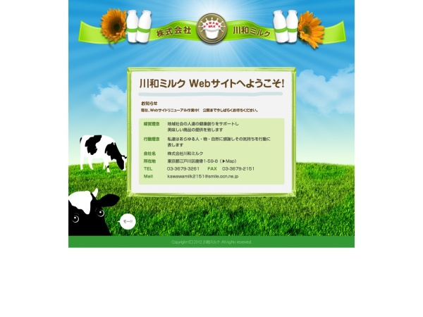 Screenshot of www.kawawamilk.com
