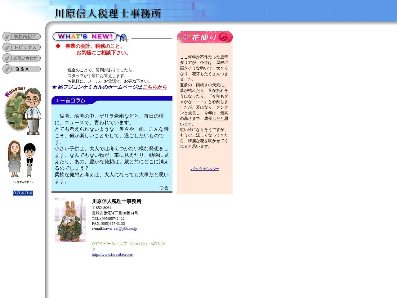 川原信人税理士事務所