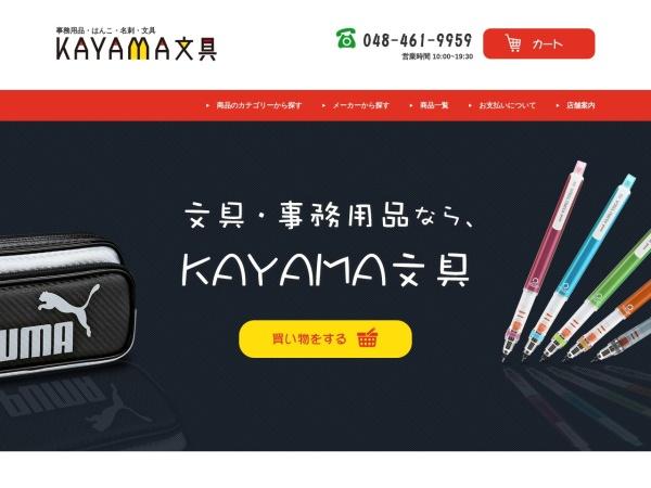 Screenshot of www.kayama-st.com