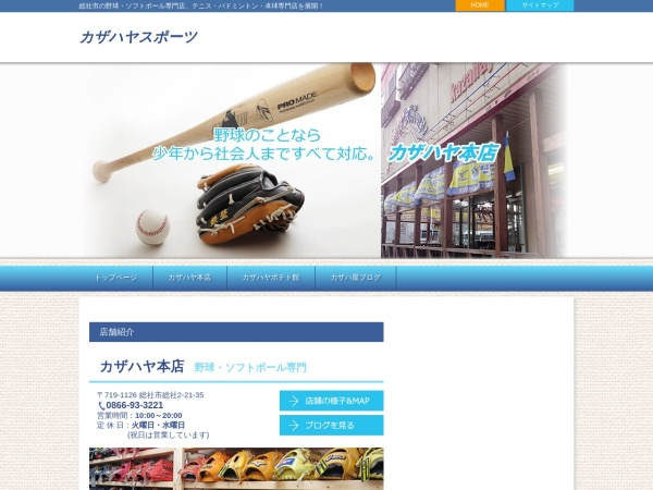 Screenshot of www.kazahaya-sports.com