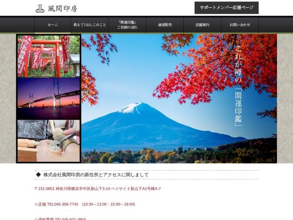 Screenshot of www.kazama-inbou.com