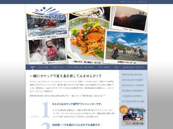 Screenshot of www.kaze-yakushima.com