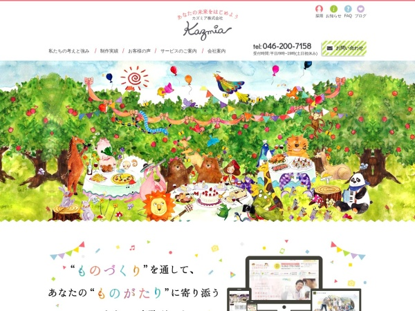 http://www.kazmia.co.jp/