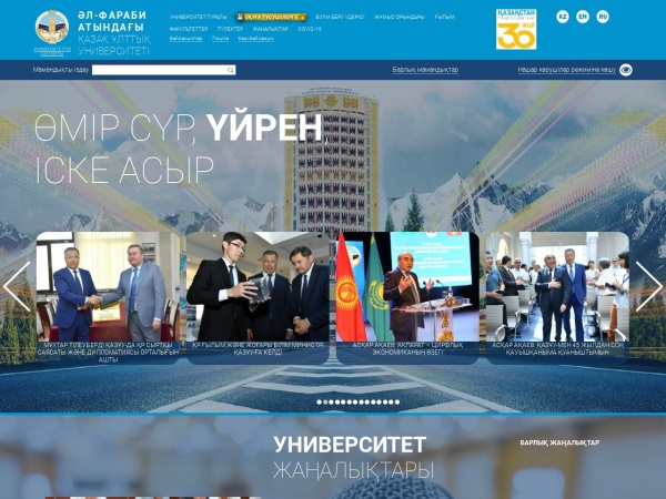 Screenshot of www.kaznu.kz
