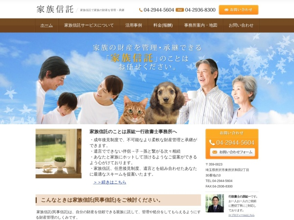 Screenshot of www.kazoku-sinntaku-planninng.com