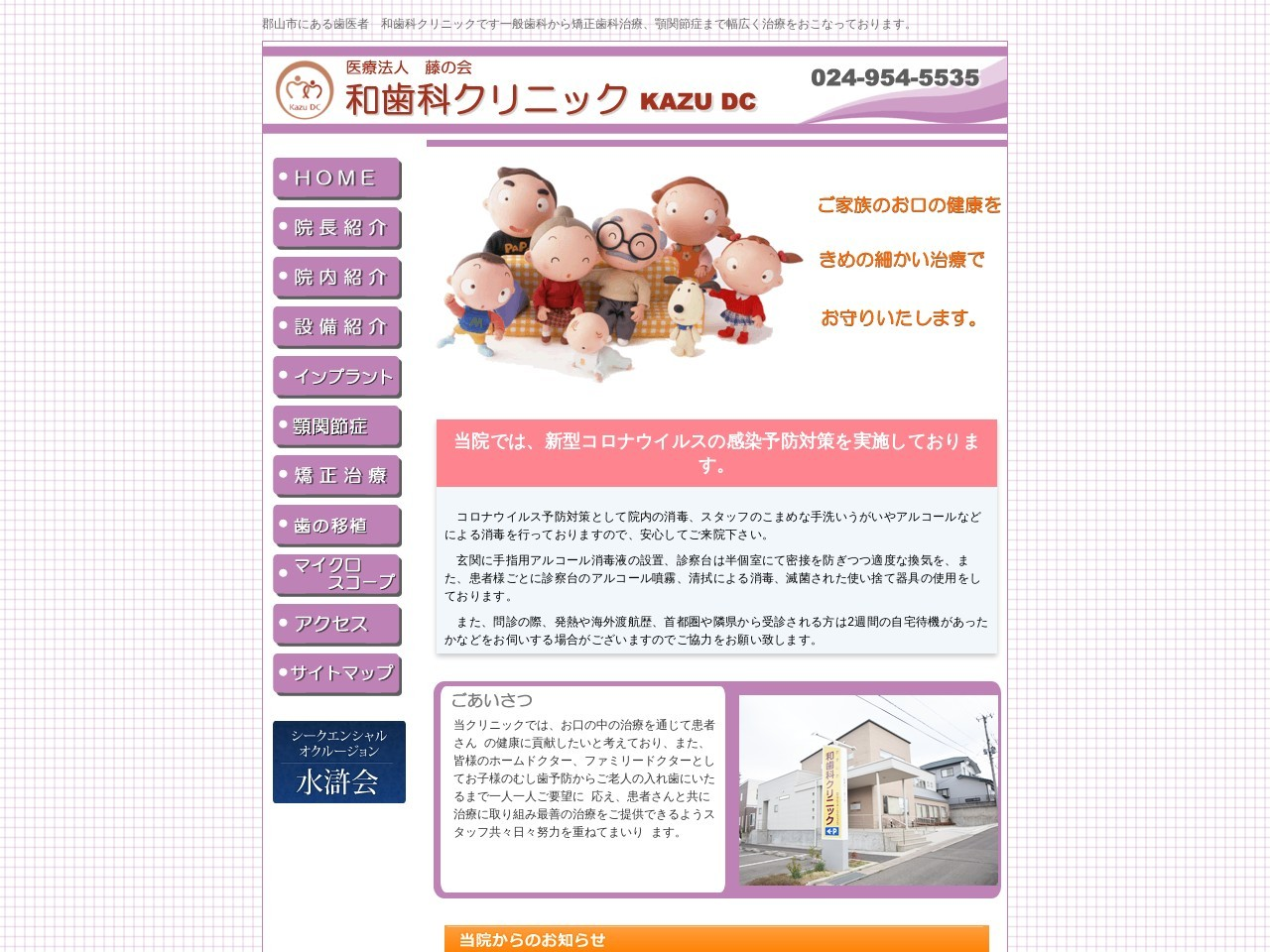 医療法人藤の会  和歯科クリニック (福島県郡山市)