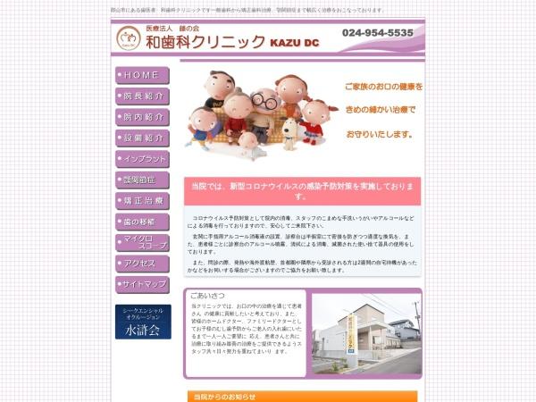 http://www.kazu-dc.jp