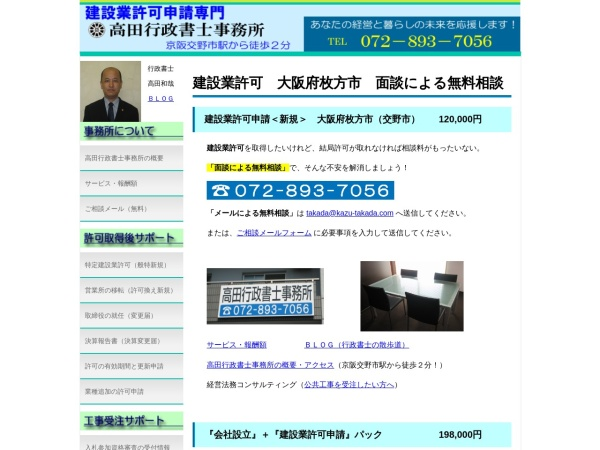 Screenshot of www.kazu-takada.com