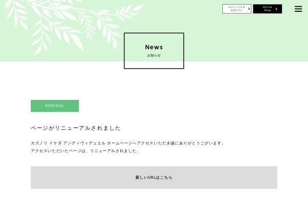 http://www.kazunoriikeda.com/item_petitgateau.html
