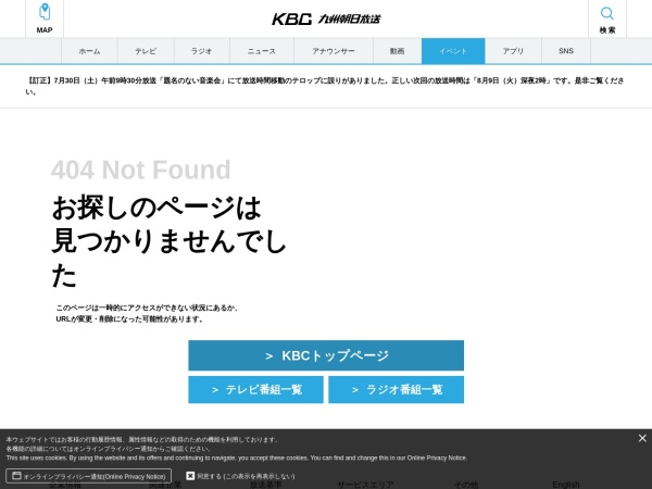 http://www.kbc.co.jp/event/detail.html?id=155