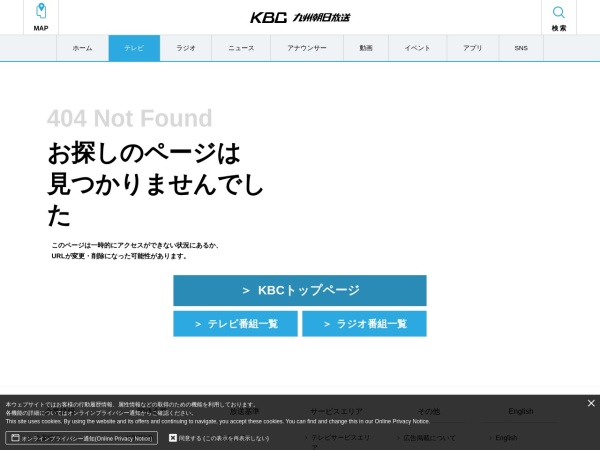 Screenshot of www.kbc.co.jp