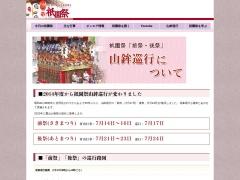 http://www.kbs-kyoto.co.jp/gion/2014sakiato/