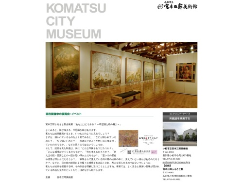 Screenshot of www.kcm.gr.jp