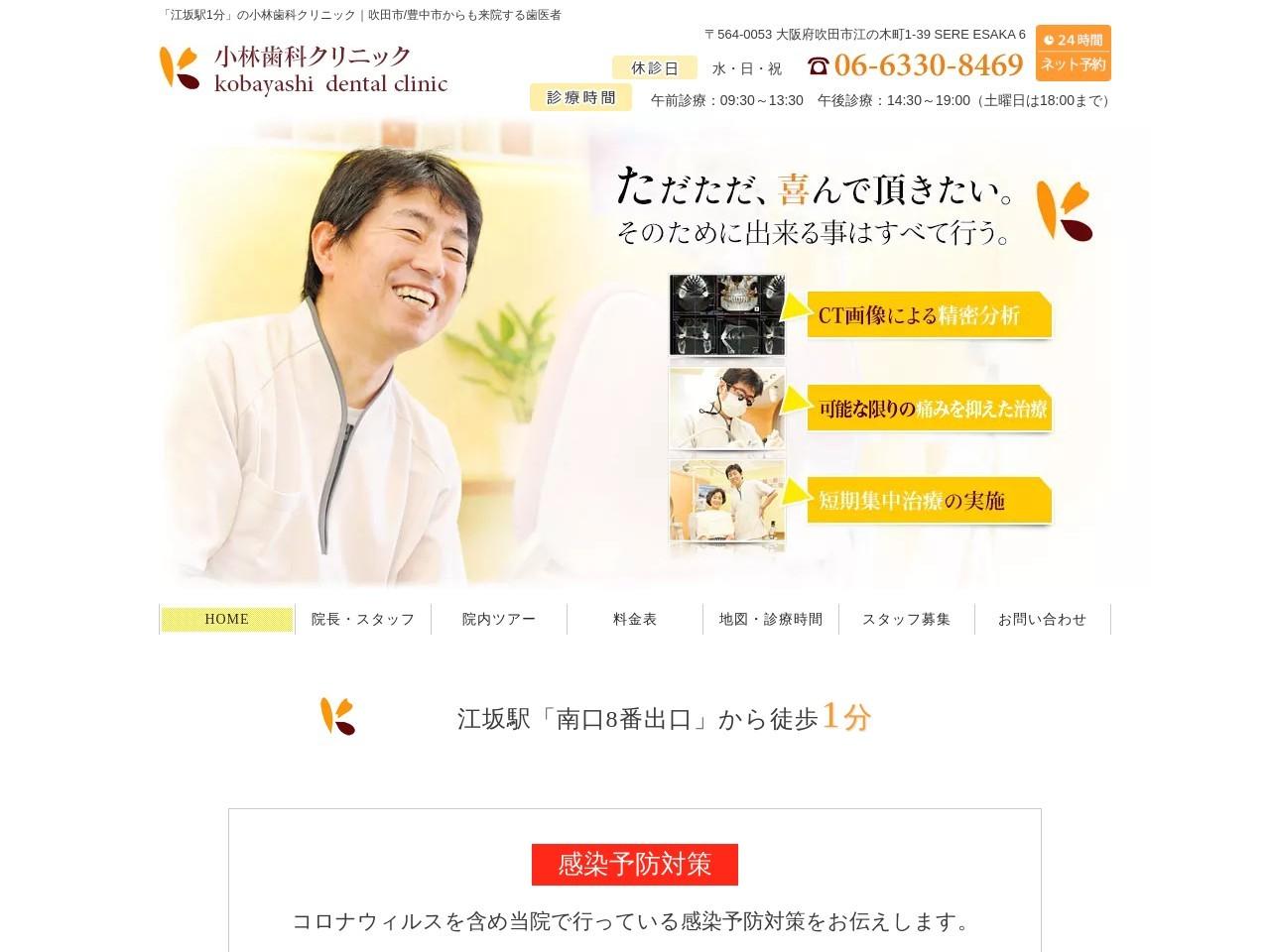 小林歯科クリニック (大阪府吹田市)