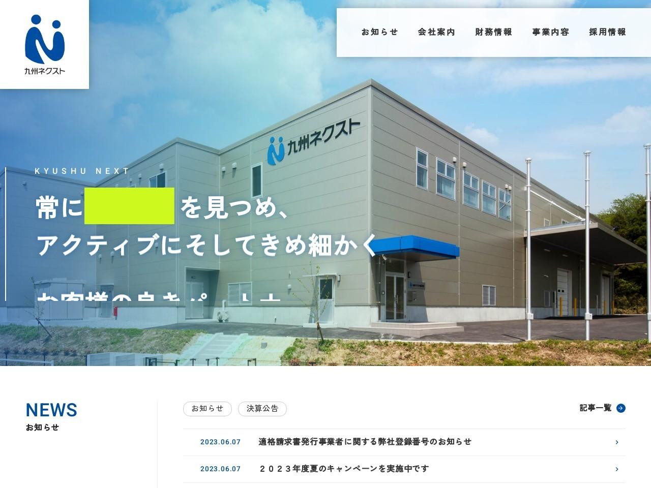 九州ネクスト株式会社