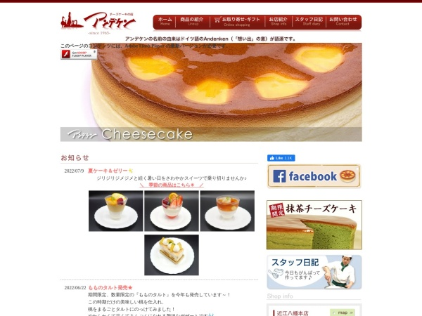 Screenshot of www.ke-ki.jp