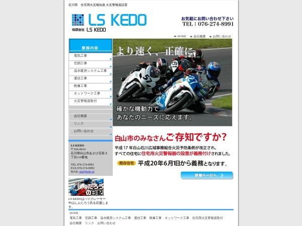 Screenshot of www.kedo.jp