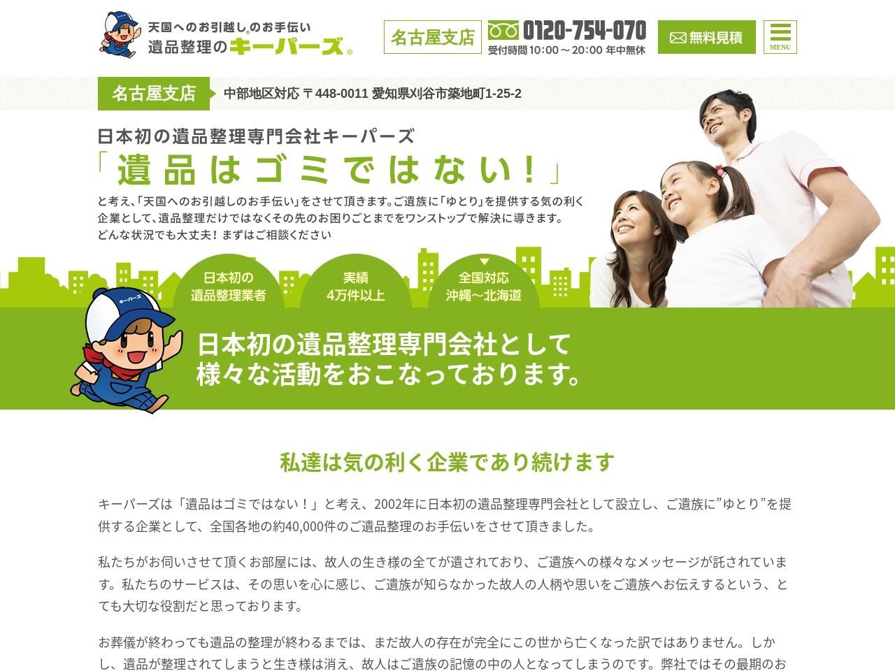 遺品整理 名古屋|天国へのお引越しのお手伝い、遺品処理専門のキーパーズ