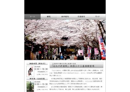 Screenshot of www.kegonji.or.jp