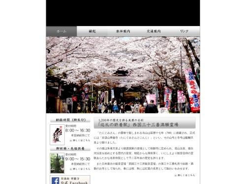 http://www.kegonji.or.jp/
