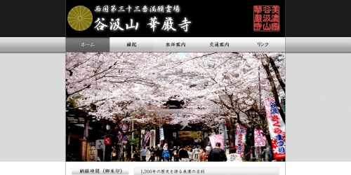 Screenshot of www.kegonji.or.jp