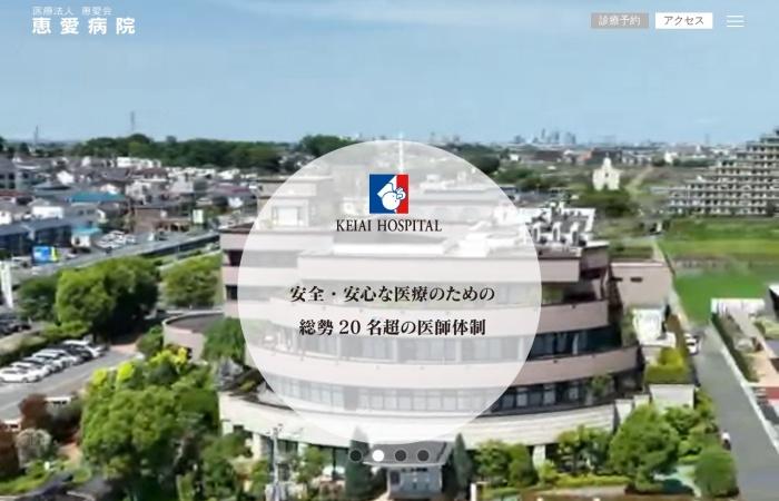 Screenshot of www.keiaihospital.or.jp
