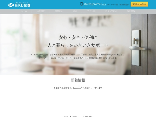 Screenshot of www.keidei.co.jp