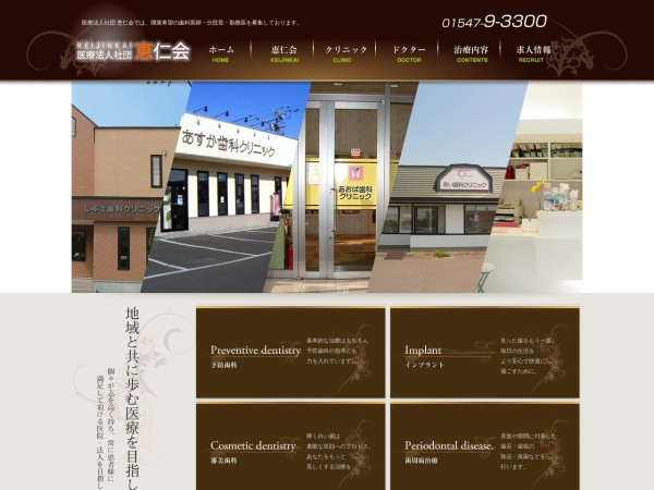 Screenshot of www.keijinkai.info