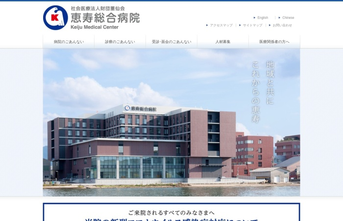 Screenshot of www.keiju.co.jp