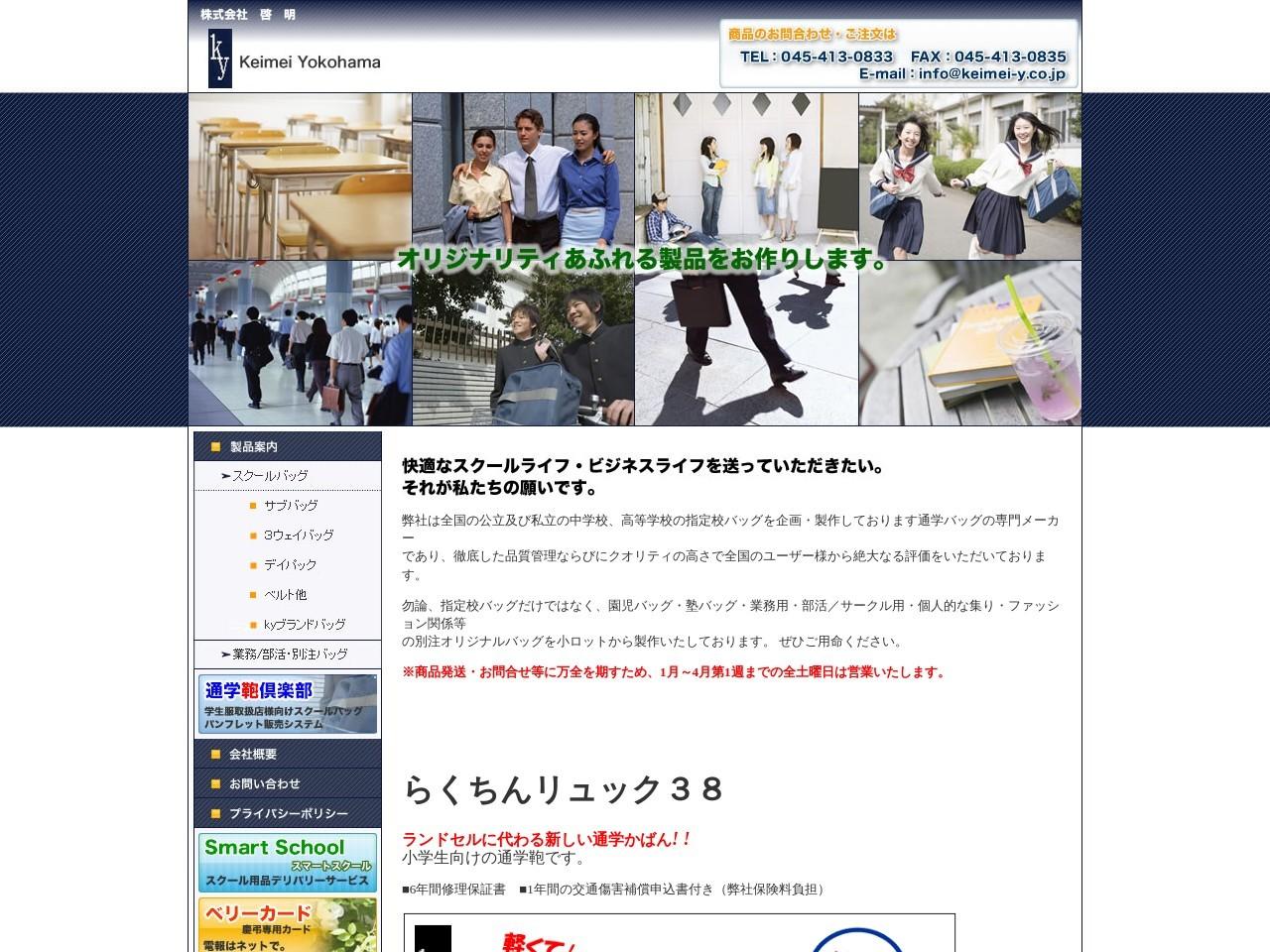 株式会社啓明/スクールバッグ・業務/部活・別注バッグ製作・「通学鞄倶楽部」