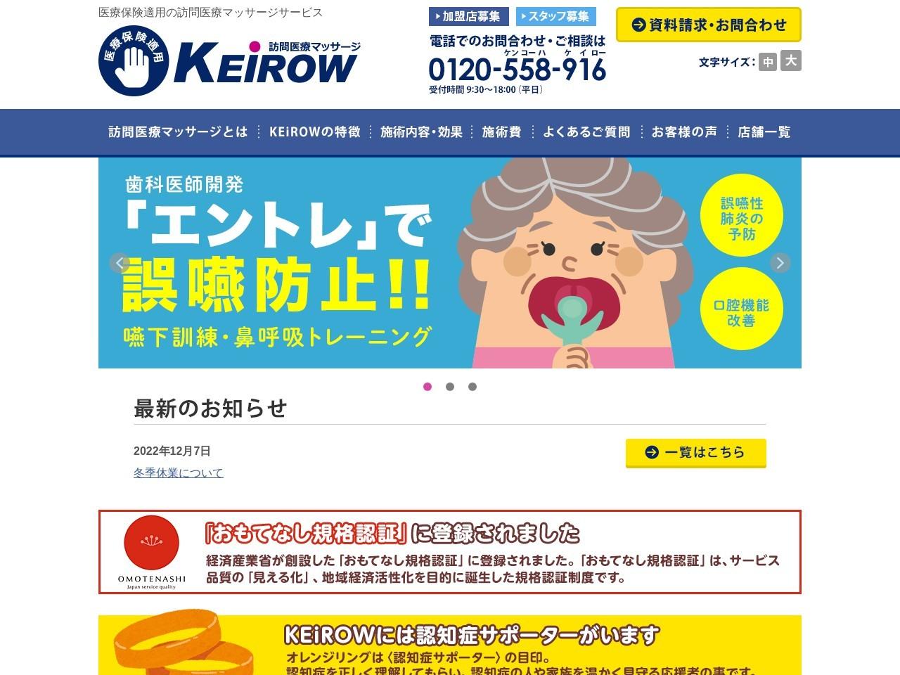 訪問医療マッサージ・訪問リハビリマッサージ|KEiROW(ケイロウ)