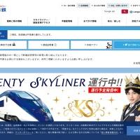 京成線の公式ホームページ