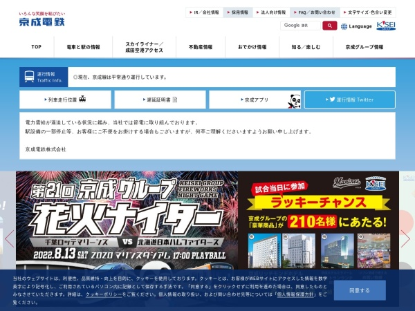 Screenshot of www.keisei.co.jp