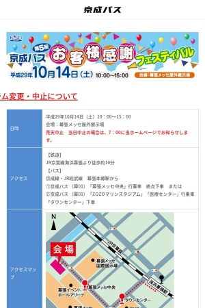 Screenshot of www.keiseibus.co.jp
